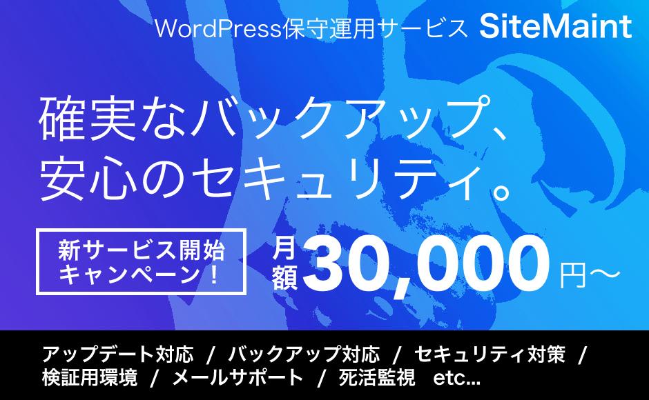 WordPress保守運用サービス SiteMaint(サイトメイント)