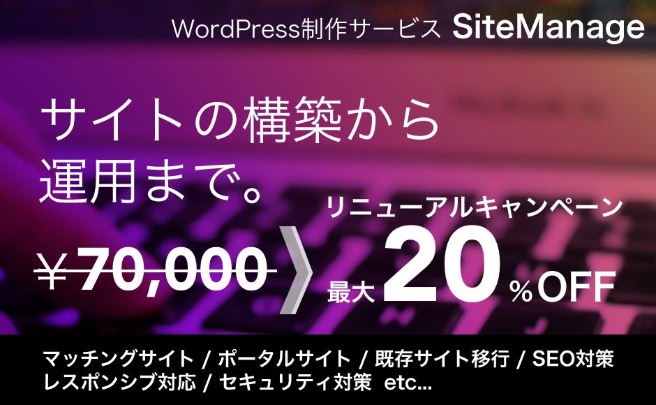 WordPress制作サービス SiteManage(サイトマネージ)