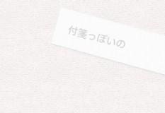 【CSS】付箋紙っぽいエフェクトをつける方法
