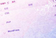WordPressで特定のタグを持つ記事のみ表示したい